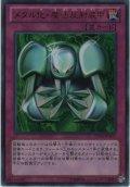 メタル化・魔法反射装甲【ウルトラレア】