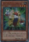 ギアギアーノ Mk-II【ウルトラレア】