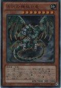 古代の機械巨竜【ウルトラレア】