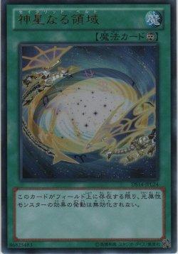 画像1: 神星なる領域【ウルトラレア】