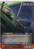 99式空間戦闘攻撃機 〈コスモファルコン〉 (加藤機)