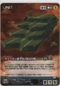 ガイペロン級多層式航宙母艦 〈バルグレイ〉