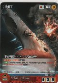 宇宙戦艦ヤマト (三式融合弾)