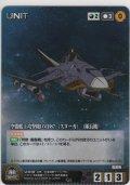 空間艦上攻撃機DMB87 〈スヌーカ〉 (隊長機)