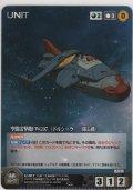 空間雷撃機FWG97 〈ドルシーラ〉 (隊長機)