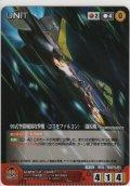 99式空間戦闘攻撃機 〈コスモファルコン〉 (篠原機)
