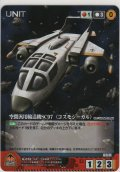 宇宙汎用輸送機SC97 〈コスモシーガル〉