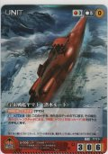 宇宙戦艦ヤマト (潜水モード)