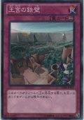 王宮の鉄壁【ノーマル】