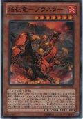 焔征竜-ブラスター【ノーマル】