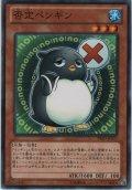 否定ペンギン【ノーマル】
