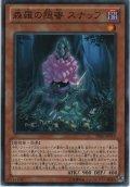 森羅の隠密 スナッフ【ノーマル】