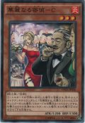 華麗なる密偵-C【ノーマルレア】