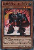 超重武者ソード-999【ノーマル】