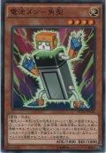 電池メン-角型【ノーマル】