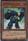 超重武者ワカ-O2【ノーマル】