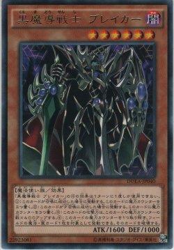 画像1: 黒魔導戦士 ブレイカー【レア】