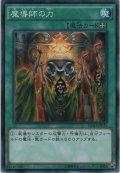 魔導師の力【ノーマル】
