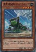 勇気機関車ブレイブポッポ【ノーマル】