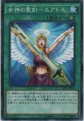 女神の聖剣-エアトス【ノーマル】