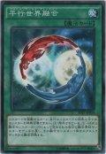 平行世界融合【ノーマル】