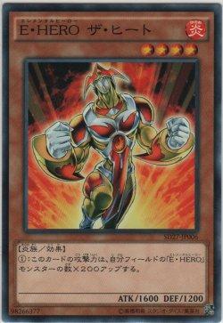 画像1: E・HERO ザ・ヒート【ノーマル】