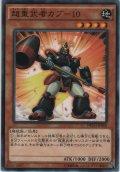 超重武者カブ-10【ノーマル】