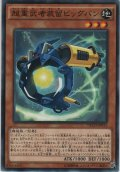 超重武者装留ビッグバン【ノーマル】