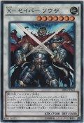 X-セイバー ソウザ【ノーマル】