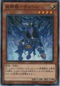 武神器-チカヘシ【ノーマル】