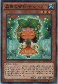 森羅の蜜柑子 シトラ【ノーマル】