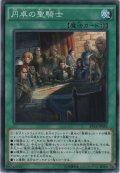 円卓の聖騎士【ノーマル】