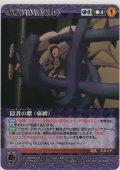 隠者の紫(束縛)