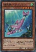 精霊獣 ペトルフィン【ノーマル】