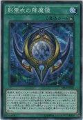 影霊衣の降魔鏡【ノーマル】