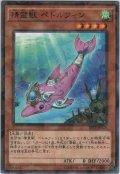 精霊獣 ペトルフィン【ノーマルパラレル】