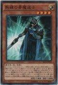 熟練の青魔道士【ノーマル】