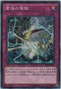 蒼焔の煉獄【ノーマル】