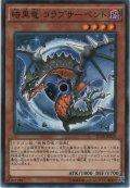 暗黒竜 コラプサーペント【ノーマル】