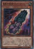 超重武者装留バスター・ガントレット【ノーマル】