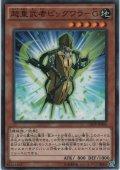 超重武者ビッグワラ-G【ノーマル】