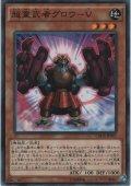 超重武者グロウ-V【ノーマル】