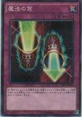 魔法の筒【ノーマルパラレル】