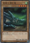 洞窟に潜む竜【ノーマル】