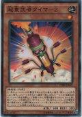 超重武者タイマ-2【ノーマル】