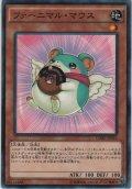 ファーニマル・マウス【ノーマル】