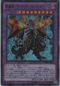 悪魔竜ブラック・デーモンズ・ドラゴン【ウルトラレア】