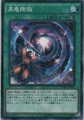 黒竜降臨【ノーマル】