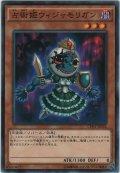 占術姫ウィジャモリガン【ノーマル】