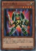 ロケット戦士【ノーマル】